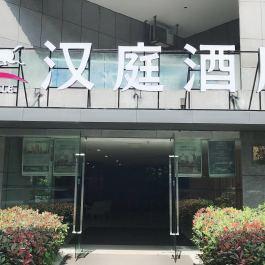 汉庭绍兴柯桥会展中心酒店(原柯桥笛杨路店)360全景图