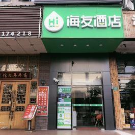 海友上海南翔古漪园酒店360全景图