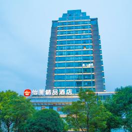 怡莱精品杭州滨江奥体中心龙湖天街酒店(升级中)360全景图