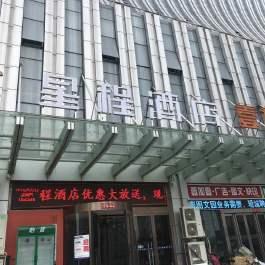 星程郑州郑东新区心怡路酒店360全景图