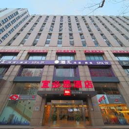 宜必思南京夫子庙酒店360全景图