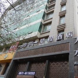 星程西宁大十字酒店360全景图