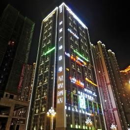 星程贵阳花果园双子塔酒店360全景图