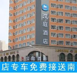 汉庭齐齐哈尔中环广场酒店预订,齐齐哈尔汉庭酒店 酒店预订 华住酒