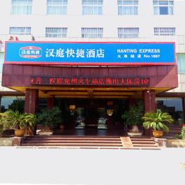 汉庭济宁兖州火车站酒店预订,济宁汉庭酒店 酒店预订 华住酒店官网
