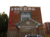 星程天津文化中心酒店360全景图