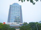 怡莱杭州滨江星光大道精品酒店360全景图