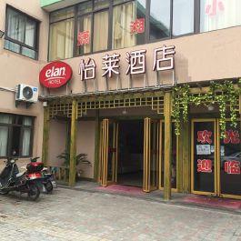怡莱上海外高桥自贸区赵高公路酒店360全景图