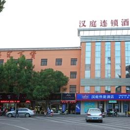 汉庭临海崇和门酒店360全景图