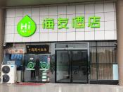 海友扬州火车站酒店360全景图