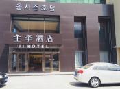 全季延吉火车站酒店360全景图