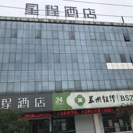 星程苏州车坊酒店360全景图